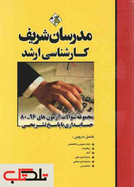 مجموعه سوالات حسابداری مدرسان شریف