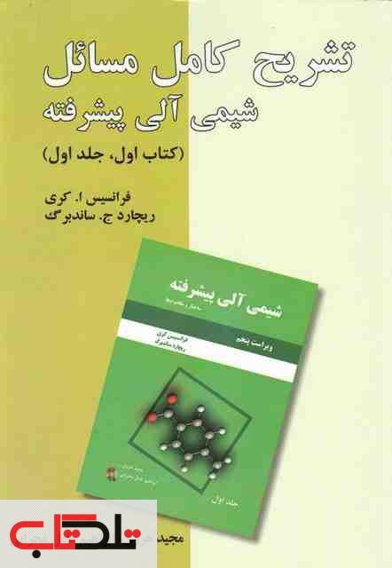 تشریح کامل مسائل شیمی آلی پیشرفته کتاب اول جلد اول کری