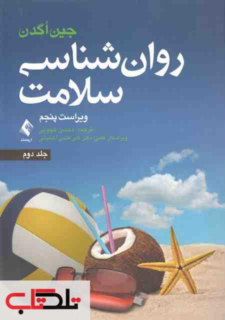 روانشناسی سلامت جلد دوم اکدن ترجمه محسن کچویی ارجمند