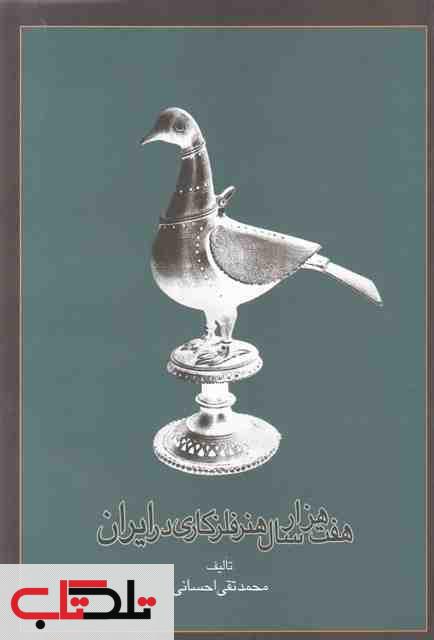 هفت هزار سال هنر فلز کاری در ایران محمد تقی احسانی