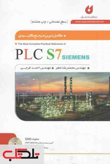 کاملترین مرجع کاربردی PLCS 7 سطح مقدماتی محمدرضا ماهر