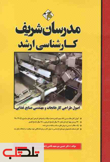 اصول طراحی کارخانجات و مهندسی صنایع غذایی مدرسان شریف