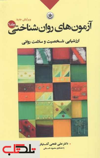 آزمونهای روانشناختی جلد اول علی فتحی آشتیانی نشر بعثت