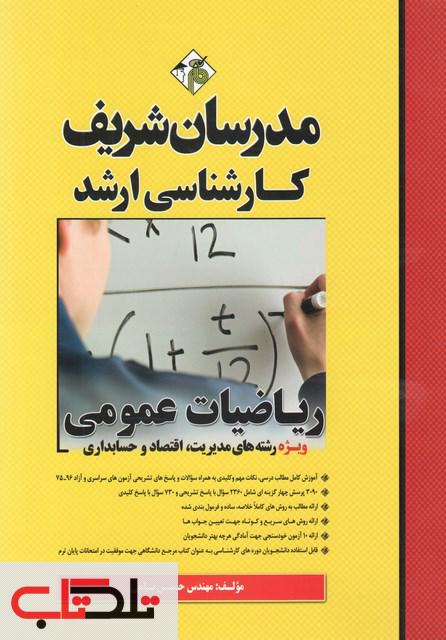 ریاضیات عمومی ویژه مدیریت اقتصاد و حسابداری مدرسان شریف