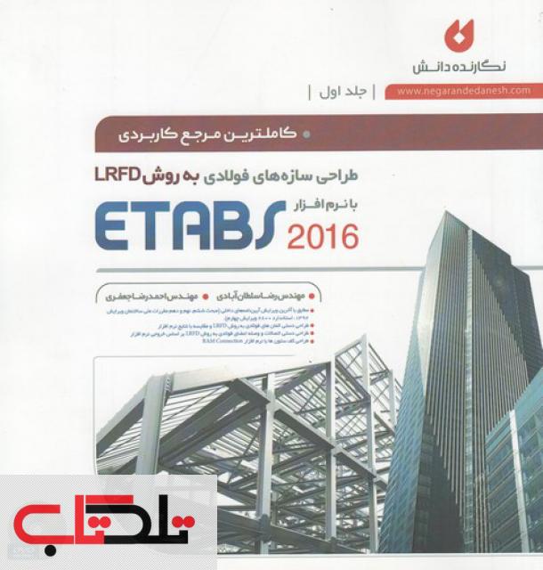 طراحی سازه های فولادی با نرم افزار ETABS نگارنده دانش