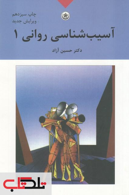 آسیب شناسی روانی 1 حسین آزاد نشر بعثت