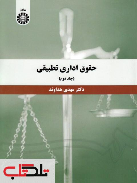 حقوق اداری تطبیقی جلد دوم2