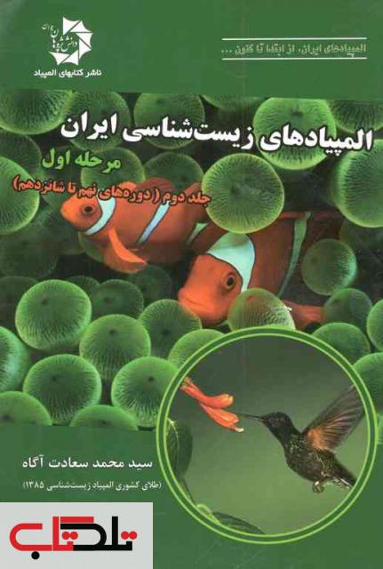 المپیادهای زیست شناسی ایران مرحله اول جلد2 دانش پژوهان جوان