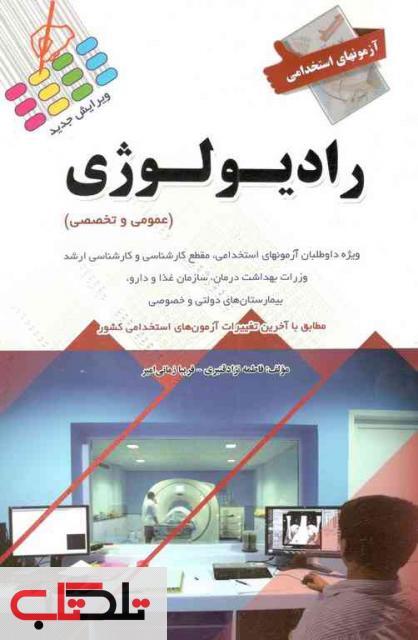 آزمون های استخدامی رادیولوژی