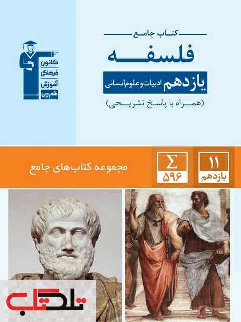 کتاب جامع فلسفه یازدهم انسانی قلم چی