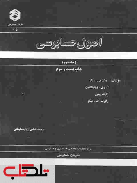 اصول حسابرسی جلد دوم میگز ویتینگتون