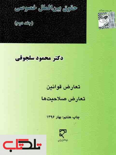 حقوق بین الملل خصوصی جلد دوم محمود سلجوقی