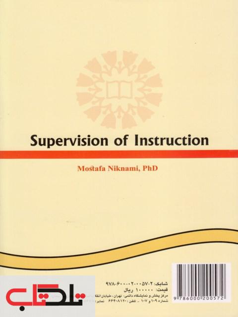 حقوق اساسی کارشناسی ارشد مدرسان شریف