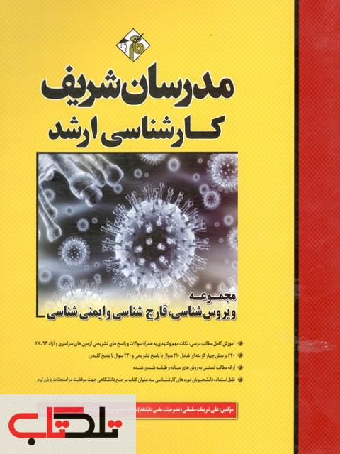 مجوعه ویروس شناسی قارچ شناسی و ایمنی شناسی کارشناسی ارشد مدرسان شریف