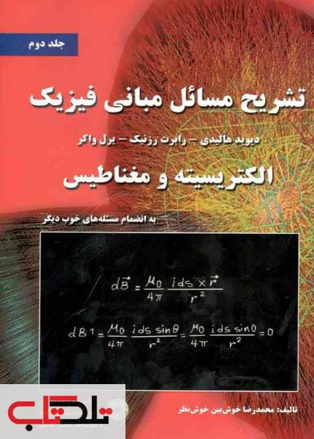 حل مبانی فیزیک جلد دوم هالیدی نیاز دانش