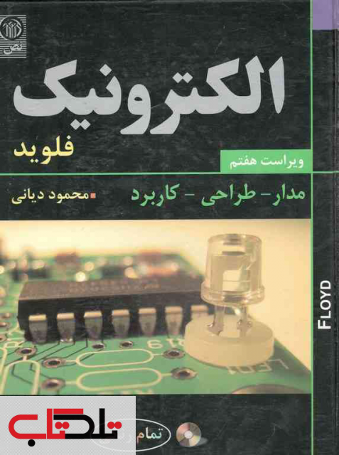الکترونیک مدار طراحی کاربرد فلوید دیانی نص