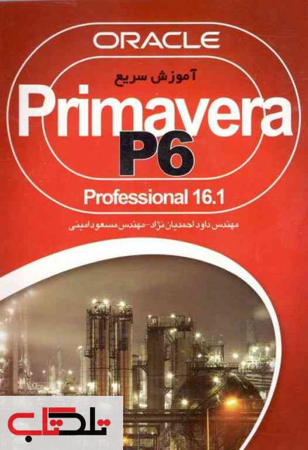 آموزش سریع primavera p6 احمدیان نژاد مهرگان قلم