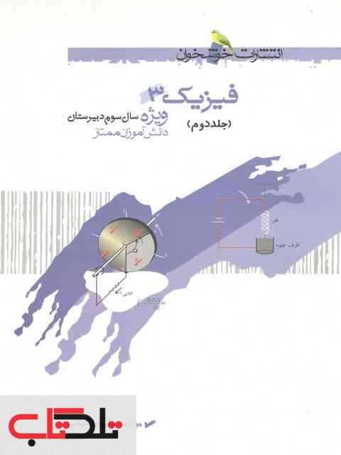فیزیک 3 جلد دوم خوشخوان