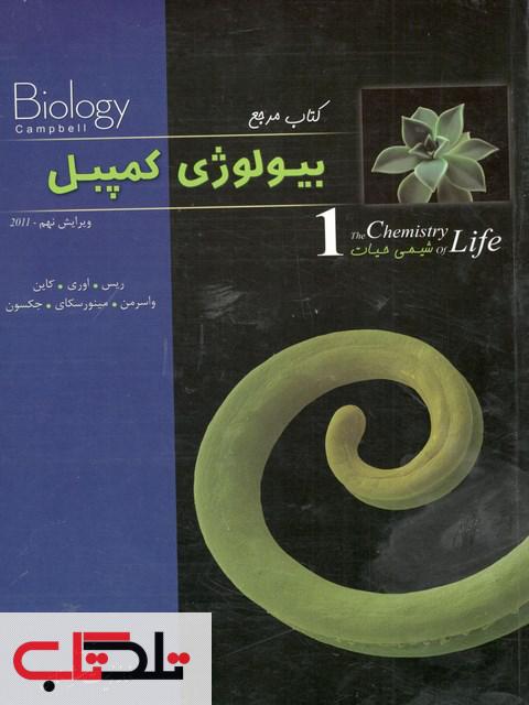 بیولوژی کمپبل جلد1 شیمی حیات خانه زیست شناسی