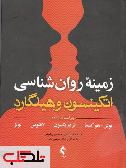 زمینه روانشناسی اتکینسون و هیلگارد رفیعی جلد اول