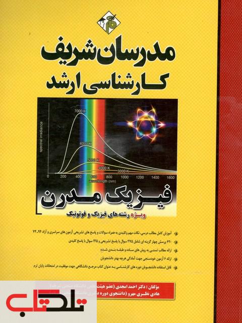 فیزیک مدرن ویژه  رشته های فیزیک و فوتونیک کارشناسی ارشد مدرسان شریف