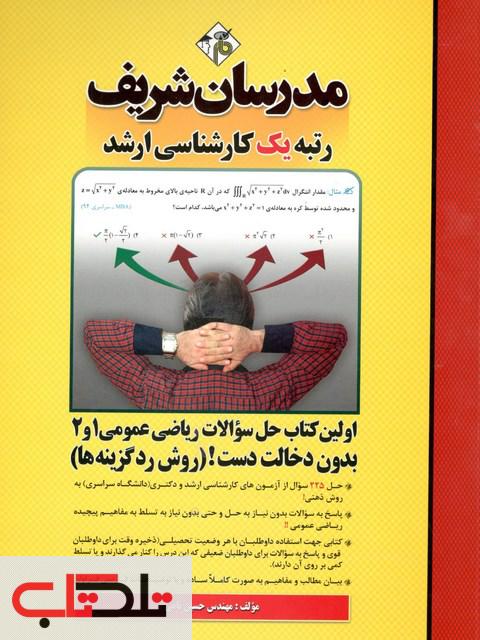 اولین کتاب حل سوالات ریاضی عمومی 1و2 بدون دخالت دست!(روش رد گزینه ها) کارشناسی ارشد و دکتری مدرسان شریف