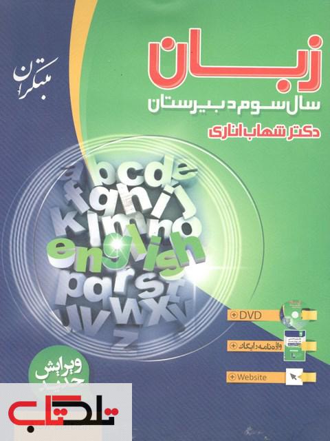 زبان سال سوم دبیرستان دکتر شهاب اناری