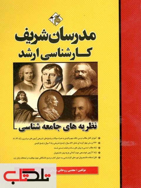 نظریه های جامعه شناسی کارشناسی ارشد مدرسان شریف