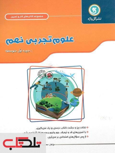 مجموعه کتاب های کار و تمرین علوم تجربی نهم دوره اول متوسطه گل واژه