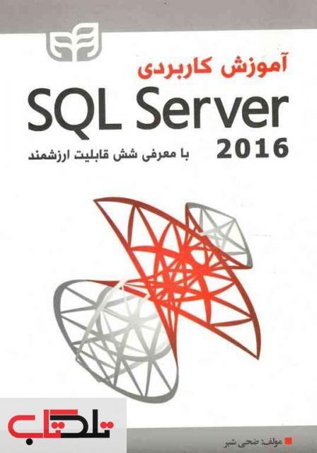 آموزش کاربردی SQL Server 2016
