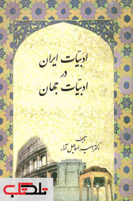 ادبیات ایران در ادبیات جهان اسماعیل آذر