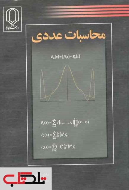 محاسبات عددی برید لقمانی دانشگاه یزد