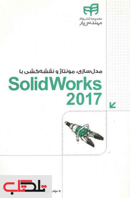 Solid Works2017 محمودی مهندس یار