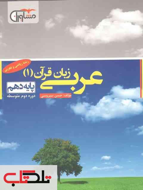 عربی زبان قرآن دهم ریاضی و تجربی مشاوران