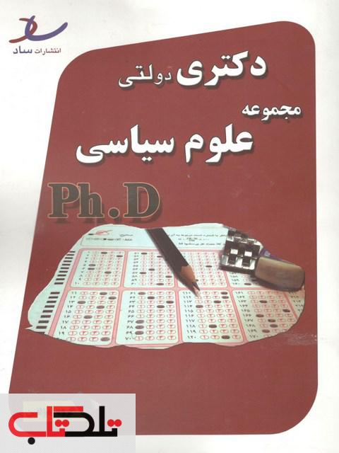 دکتری دولتی مجموعه علوم سیاسی ساد