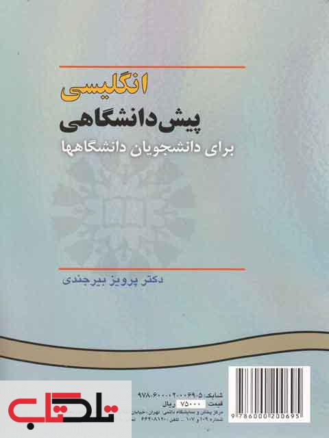 انگلیسی برای پیش دانشگاهی برای دانشجویان دانشگاه ها پرویز بیرجندی