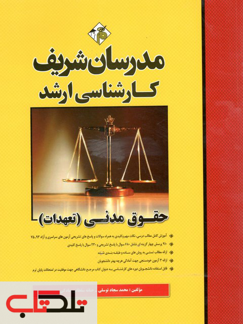 حقوق مدنی(تعهدات) کارشناسی ارشد مدرسان شریف