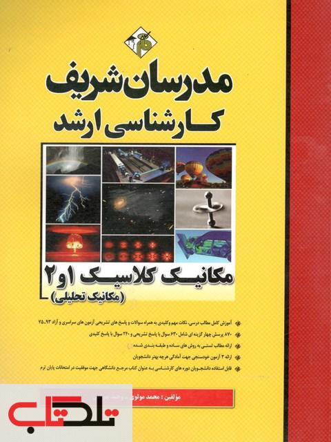 مکانیک کلاسیک 1و2 (مکانیک تحلیلی) کارشناسی ارشد مدرسان شریف
