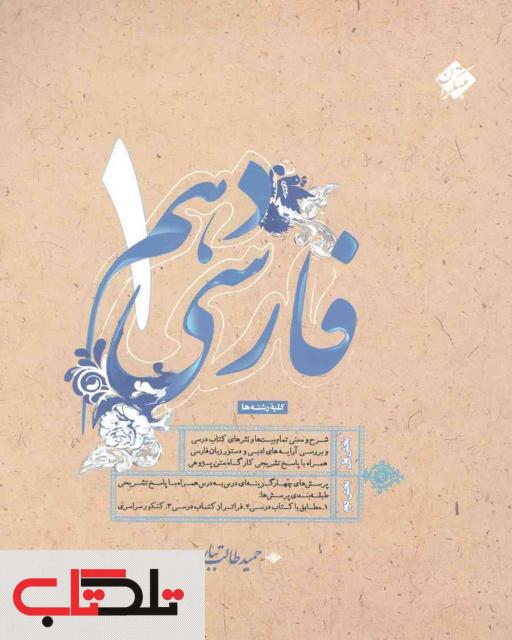 فارسی دهم طالب تبار مبتکران