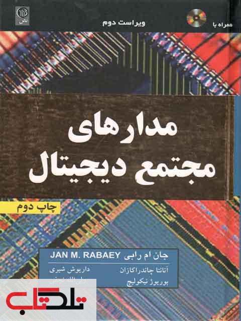 مدارهای مجتمع دیجیتال جان ام رابی چاندراکازان و داریوش شیری