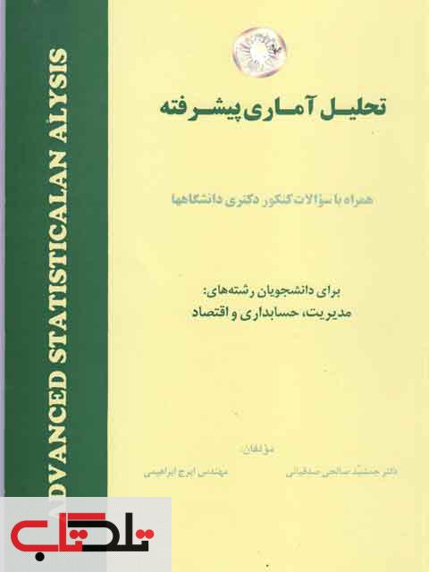 تحلیل آماری پیشرفته جمشید صالحی صدقیانی و ایرج ابراهیمی