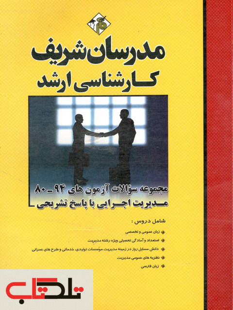 مجموعه سوالات آزمون های 80-94 مدیریت اجرایی با پاسخ تشریحی کارشناسی ارشد مدرسان شریف