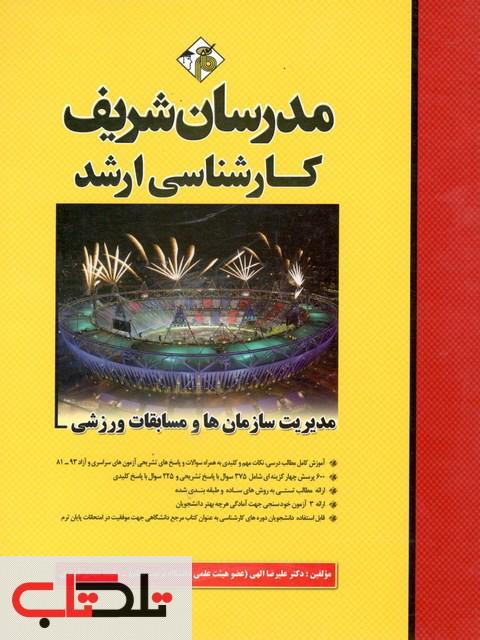 مدیریت سازمان ها و مسابقات ورزشی  مدرسان شریف
