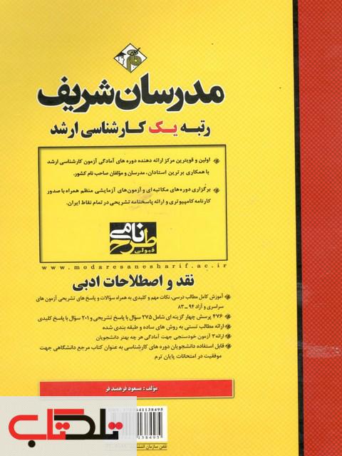 نقد و اصطلاحات ادبی کارشناسی ارشد مدرسان شریف