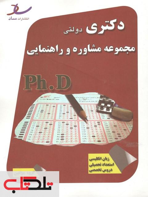 دکتری دولتی مجموعه مشاوره و راهنمایی ساد
