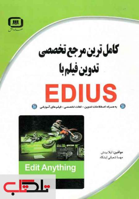 کامل تربن مرجع تخصصی تدوین فیلم با EDIUS سهادانش