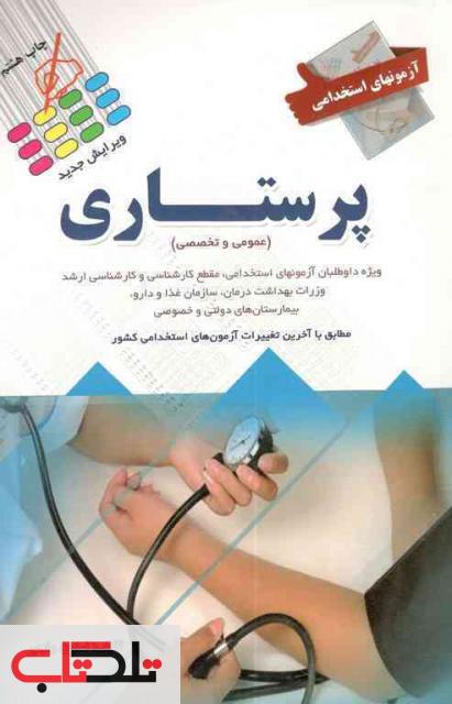 آزمون های استخدامی پرستاری