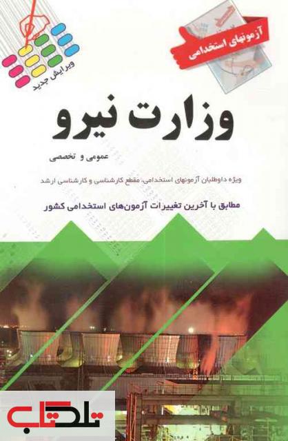 آزمون های استخدامی وزارت نیرو