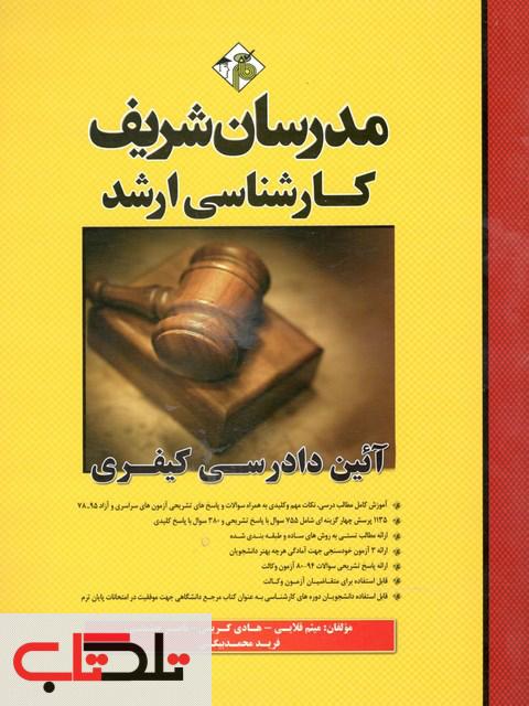 آئین دادرسی کیفری کارشناسی ارشد مدرسان شریف