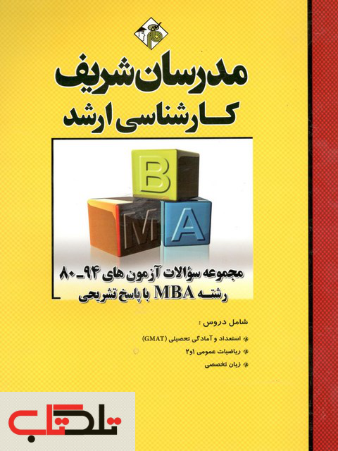 مجموعه سوالات آزمون های 80-94 رشته MBA با پاسخ تشریحی کارشناسی ارشد مدرسان شریف